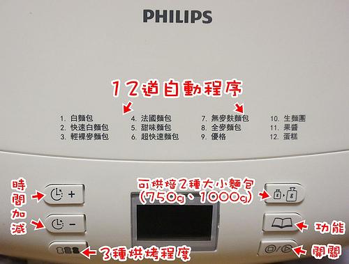 飛利浦麵包機HD9016,簡易好操作(內有麵包食譜)