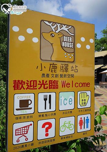 鹿野心故鄉.鹿寮客棧、五彩養生饅頭、小鹿驛站、新元昌製茶工廠