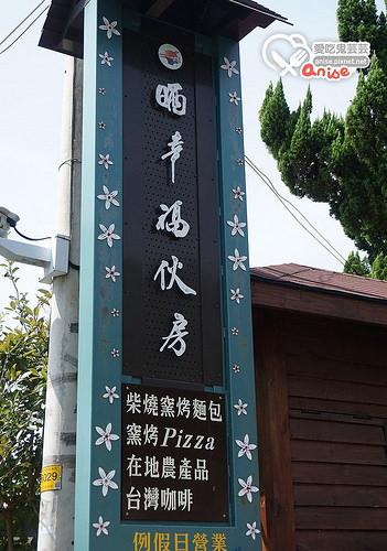 三義.晒幸福伙房 (窯烤麵包、客家Pizza、台灣咖啡)