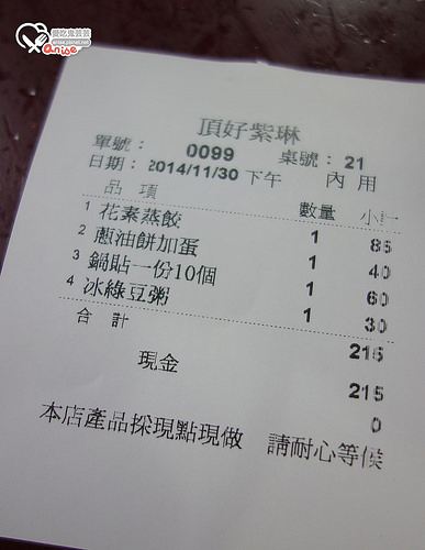 東區美食.頂好紫琳蒸餃,綠豆粥棒棒!