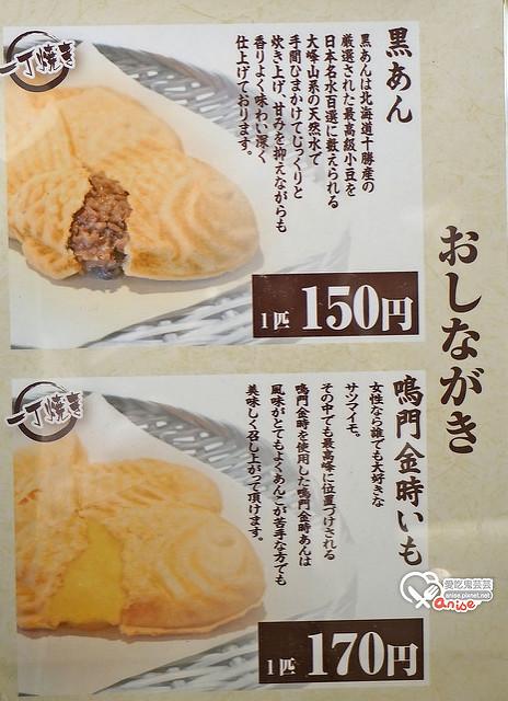 大阪美食.鳴門鯛燒本舖,鳴門金時地瓜口味超厲害!