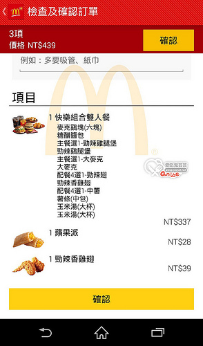 麥當勞點餐APP,窩在家24小時隨時點餐超方便!(送四塊麥克鷄塊!)