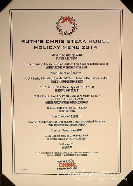 茹絲葵經典牛排館 Ruth's Chris Steak House 大直旗艦店