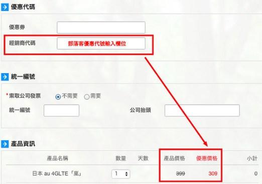 日本行動上網 4G Wi-Fi 租借,不限流量電力超持久au「嵐」赫徠森(日商 HORIZON)