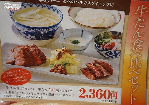 大阪美食.牛たん炭焼 利久,仙台超厚牛舌!(阿倍野區天王寺站)