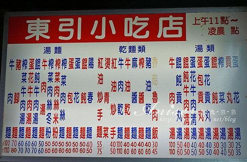 南京三民站美食.東引小吃店