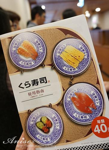 松江南京美食.藏壽司 くら寿司 Kura Sushi 松江南京店
