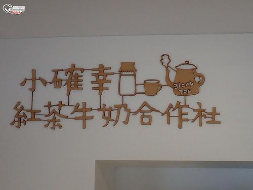 華山.小確幸紅茶牛奶合作社,起司滿滿夠誠意!