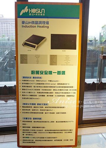 豪山IH微晶調理爐,省時不躁熱,熱效能超高!顛覆傳統電爐難用的迷思