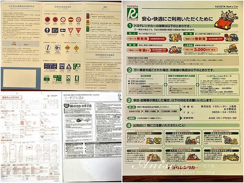 日本租車自駕旅遊-鳥取島根TOYOTA Rent a CarDSC_0006-1