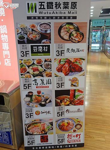 北車美食.豆腐村@五鐵秋葉原,小菜吃到飽很痛快,豆腐鍋好吃、烤肉小菜很台(已歇業)