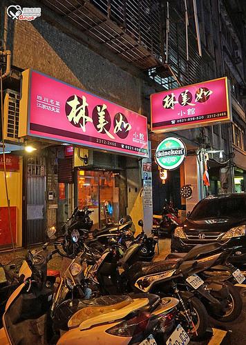 林美如小館,四川名菜/功夫江浙菜,其實是喝啤酒的地方吧!