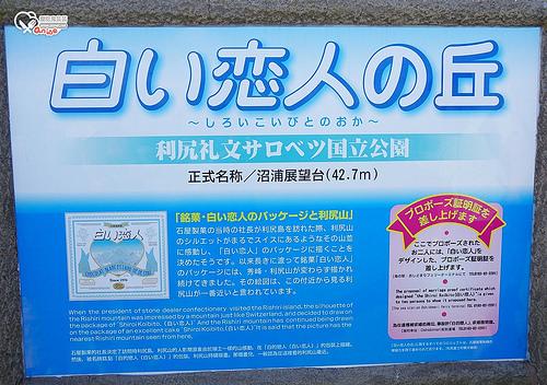 北海道:道北→利尻島,海膽、甜蝦、干貝、自行車之旅(內附道北行程一覽)