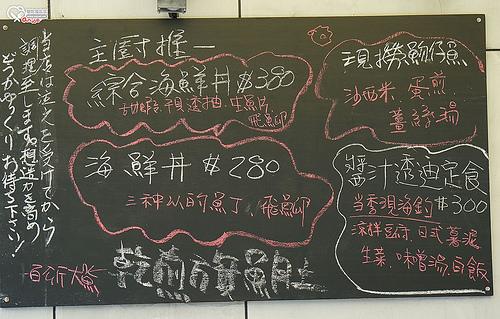宜蘭頭城美食.魚季 Sashimi&丼食