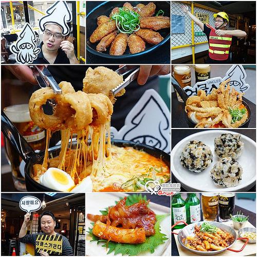 魷魚大叔~來自韓國的火焰炒年糕專賣店,起司牽絲到天邊去了 XDD