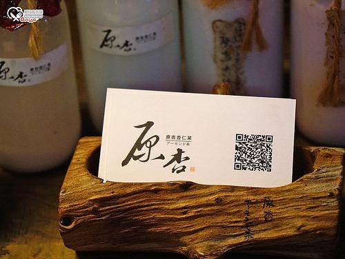 東區暖呼呼甜品~原杏杏仁茶