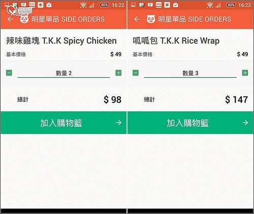 空腹熊貓 foodpanda 美食外送app,好鄰居開趴好方便!