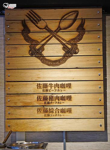 捷運六張犁站.佐藤咖哩