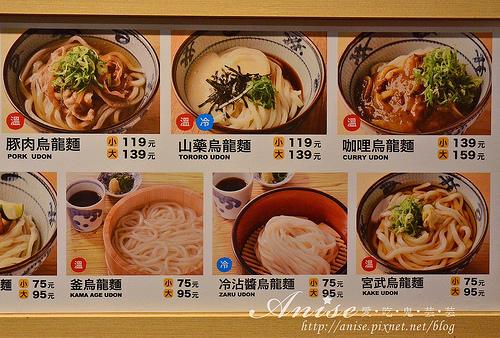 林口三井outlet美食.本場香川宮武讚岐烏龍麵