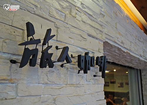 東區早午餐.旅人咖啡,平價可口costco風味