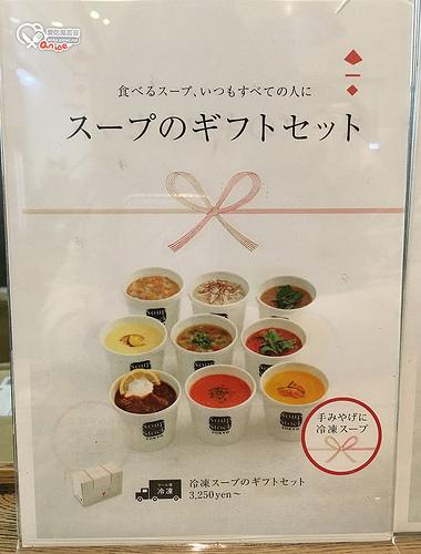 Soup Stock Tokyo,日本連鎖簡單美味的濃湯早餐!