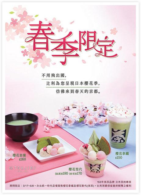 辻利茶舖.春季限定櫻花系列開賣啦!超夢幻粉嫩,好美啊~(得獎者已抽出)