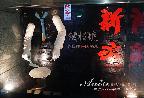 新濱鐵板燒,40年鐵板燒老店,高CP值值得一嚐!(2016年牡羊趴正式開跑!)
