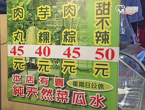 晴光市場.台灣人ㄟ甜甜圈、蔡家甜不辣