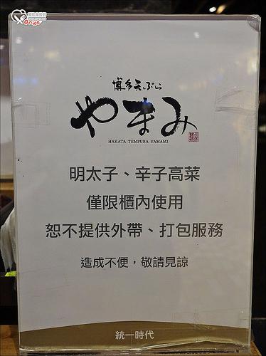 山海天婦羅(博多天麩羅 山海),明太子吃到飽耶耶!@ 統一時代(阪急)