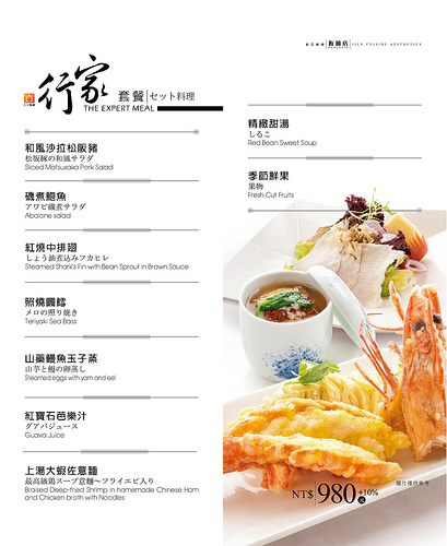 吉立餐廳不只有喜宴,還有精緻個人套餐喔!(文末送尊榮套餐$1380×2)