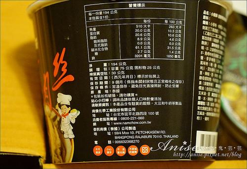 小廚師綠咖哩雞榨菜肉絲麵_004