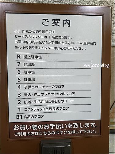 日本7-11超市_伊藤洋華堂008