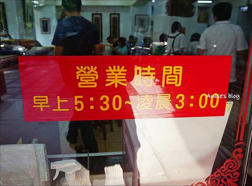 江家黃牛肉麵永和豆漿_002