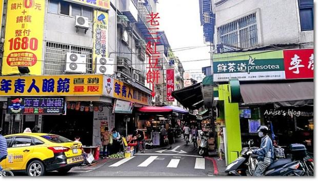 老三紅豆餅通化街夜市菜市場014