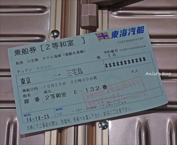 三宅島_004