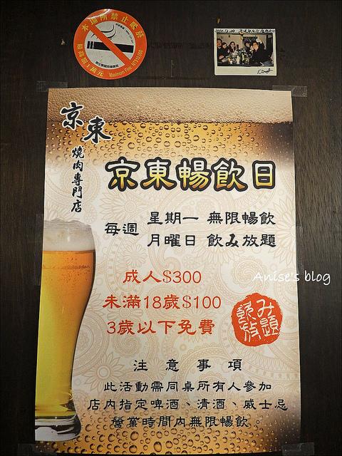 京東燒肉專門店_004