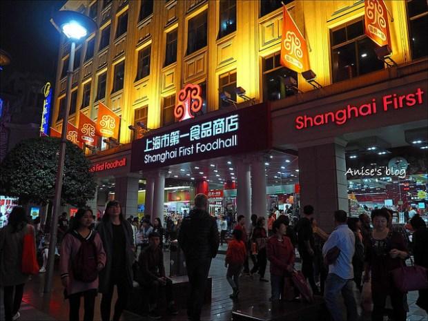 上海第一食品商品店_002