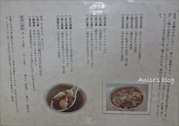 員林商店黑飯糰_006