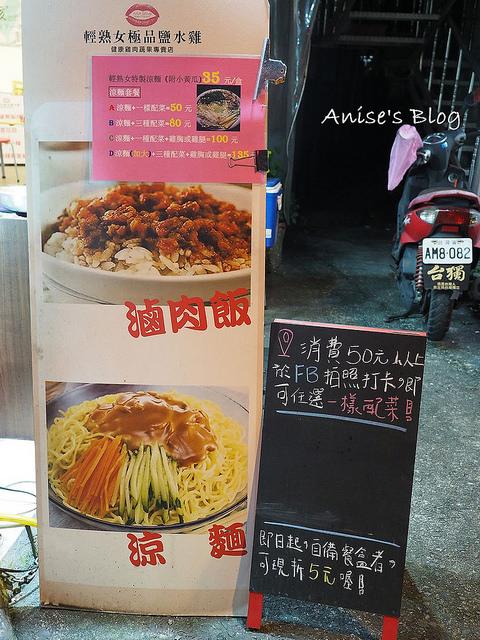 宜蘭美食輕熟女極品鹽水雞_009