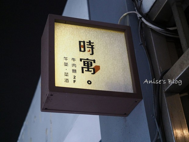 時寓牛肉麵_001