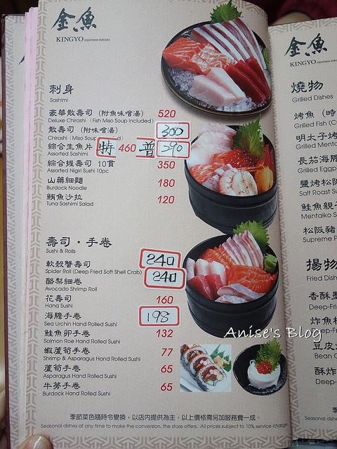 金魚日本料理_003