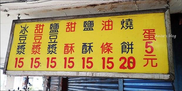 板橋韓老爹豆漿店003