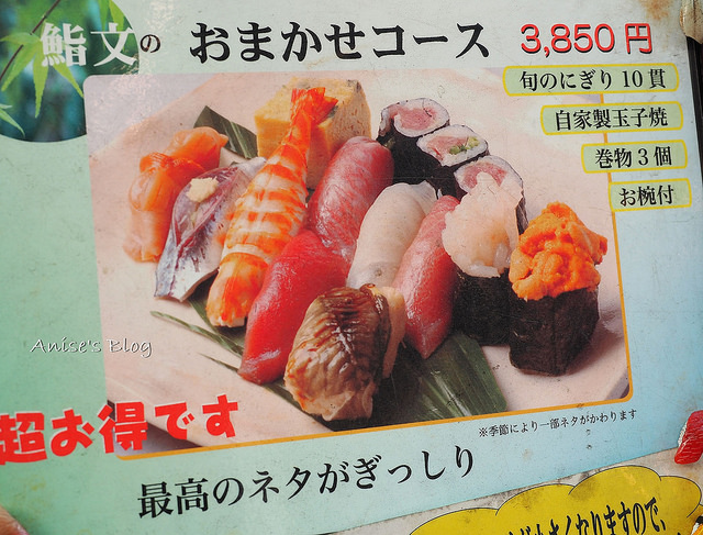 築地.鮨文壽司,超銷魂的美味壽司,推薦必吃