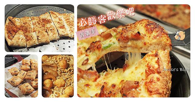 Pizza Hut 必勝客歡樂吧,香港季吃得到正港美味! | 愛吃鬼蕓蕓