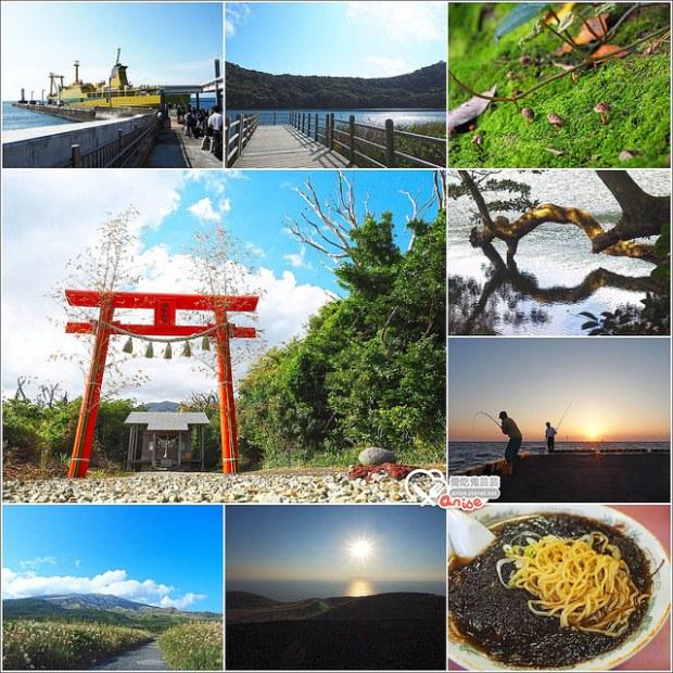 三宅島,一個能在東京任性當島主的好地方! @愛吃鬼芸芸