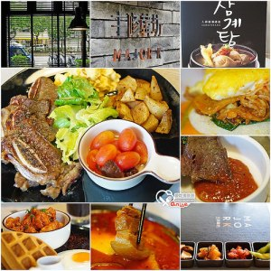 今日熱門文章:Major K 主修韓坊.韓式創意精緻料理