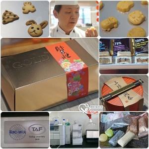 今日熱門文章:郭元益糕餅博物館(楊梅館),微量分析檢驗中心為消費者食安把關!