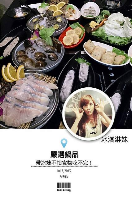 台北車站美食~嚴選鍋品麻辣鴛鴦火鍋,鱘龍魚火鍋很厲害! @愛吃鬼芸芸