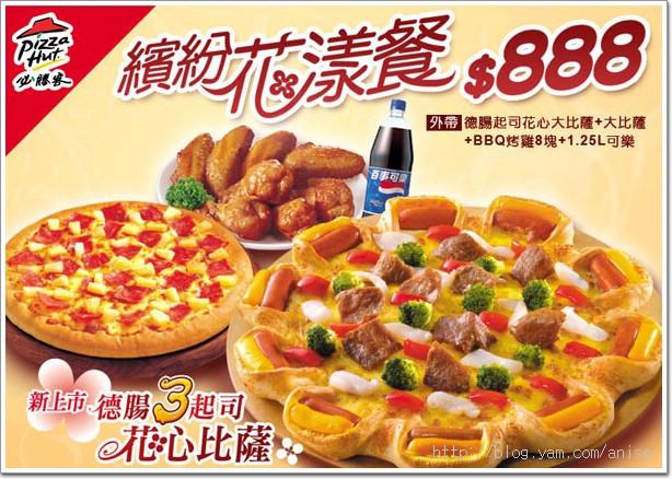 【超值優惠】Pizza Hut 必勝客繽紛花漾餐只要888! @愛吃鬼芸芸