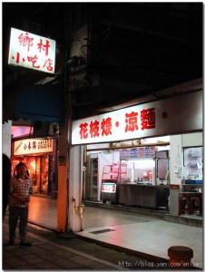 今日熱門文章:98.03.25 安和路.鄉村小吃店